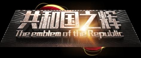 共和国之辉logo